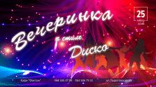 """Рекламный баннер """"Вечеринка в стиле Диско"""""""