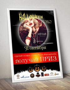 Рекламный баннер для Хеллоуина