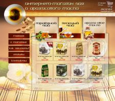 Дизайн интернет-магазина по продаже чая