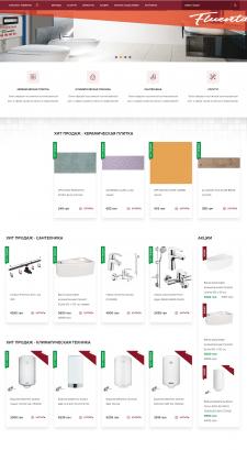 Наполнение интернет магазина плитки и сантехники