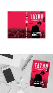 Дизайн обложки В. Васильченко «Tatoo» для КСД