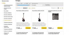 Наполнение сайт музыкальных инструментов