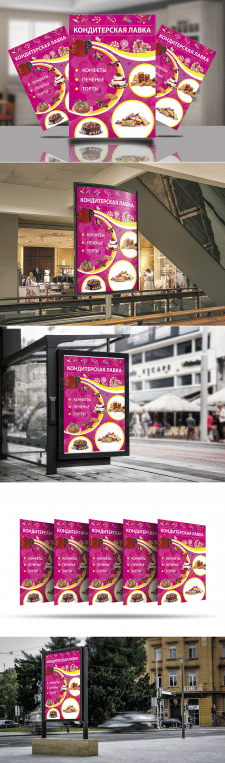 Плакат для кондитерского магазина
