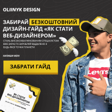 Креатив веб-дизайнера