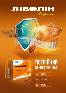 """Плакат для  препарата """"Ливолин"""" (вариант)"""