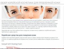 Обзор корейской косметики для проблемной кожи