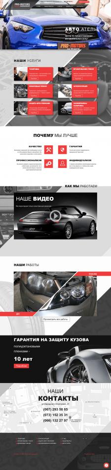 Сайт центра тонирования и оклейки авто