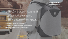 USBAG - вместительный городской рюкзак с USB