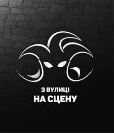 "Логотип театра ""Из улицы на сцену"""