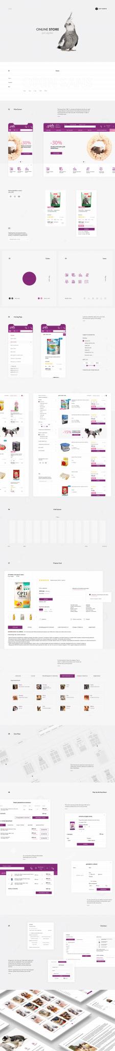 Дизайн интернет магазина товаров для животных