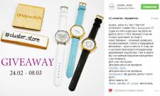 Проведение конкурса в Instagram