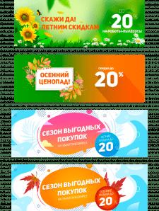 Банеры для различных сайтов