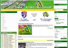 ФК Олександрія
