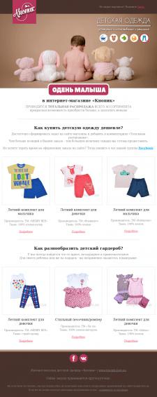 HTML-письмо для рассылки - Кнопик