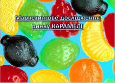 Маркетингове дослідження на тему Вибір ринку карамелі