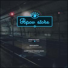 Логотип «Popov.Store»
