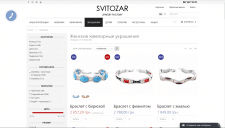 Интернет магазин Svitozar