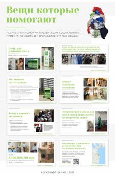 Дизайн презентации для социального проекта