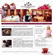 дизайн сайта для кофе Калина-Малина
