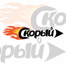 """Текстово-графический логоготип """"Скорый"""""""