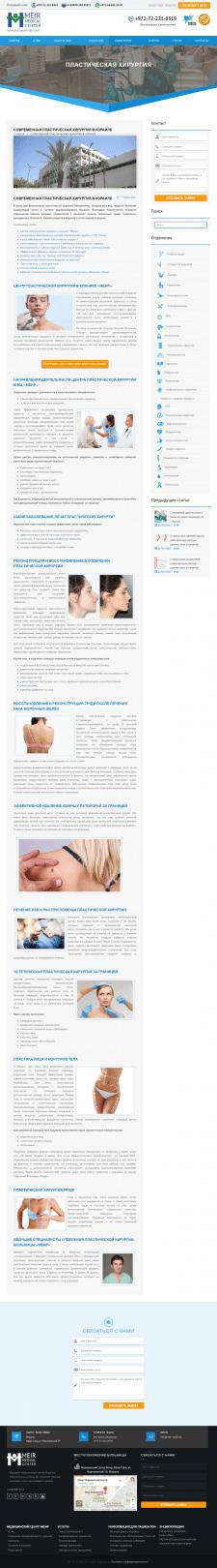 https://www.meir-health.ru/ableacia-pri-mercatelin