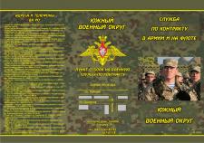 Буклет Южный Военный Округ