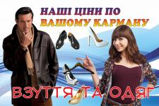 "Виносна реклама магазину ""Секонд-маркер"""