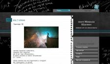 Сайт українського поета Миколи Біденка