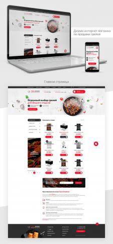 Дизайн интернет магазина грилей