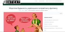 Жорстока буденність українського копірайтингу