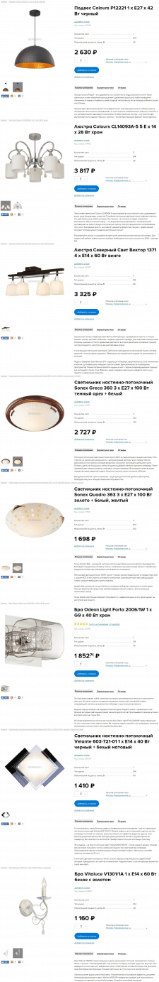 ЭЛЕКТРОНИКА, Описание товаров castorama.ru