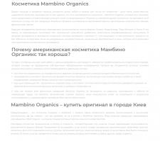 Косметика Mambino Organics