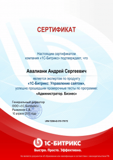"Сертификат по 1С-Битрикс ""Администратор.Бизнес"""