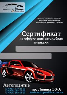 Сертификат Автопозитив