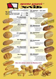 """Плакат-цінник для фірми """"Просто добрий хліб"""""""