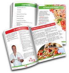 Верстка книги об итальянской пицце
