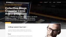 """""""Коллективные блоги"""""""