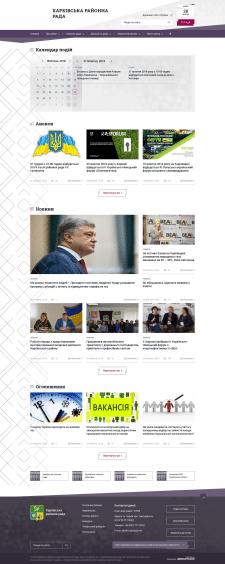 Харьковская районная рада