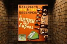 Greender & Nabroskyn - Квартирник на Кирова