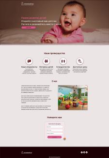 Landing page Раннее развитие детей