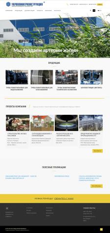 Верстка сайта завода по изготовлению труб