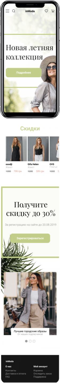 Мобильная версия сайта для интернет-магазина