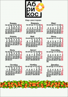 Календарь Абрикос