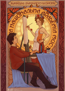 Плакат в стиле Альфонса Мухи