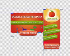 Рекламное агентство помидор