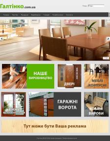 Аудит сайту galtinko.com.ua