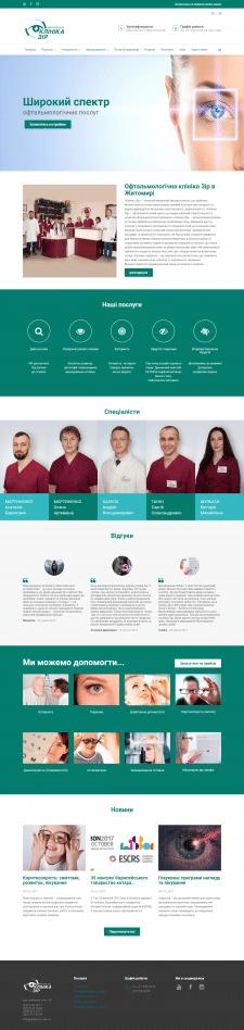 [WordPress CMS] - Корпоративный сайт клиники ЗІР