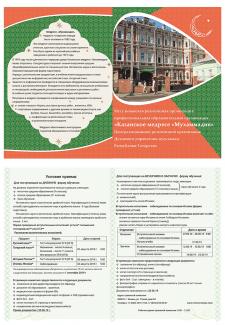 Буклет для Казанской Медресе