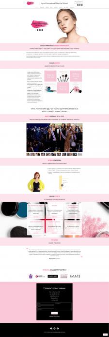 Сайт школы макияжа