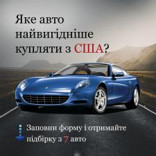 Banner_Авто з США_for Inztagram